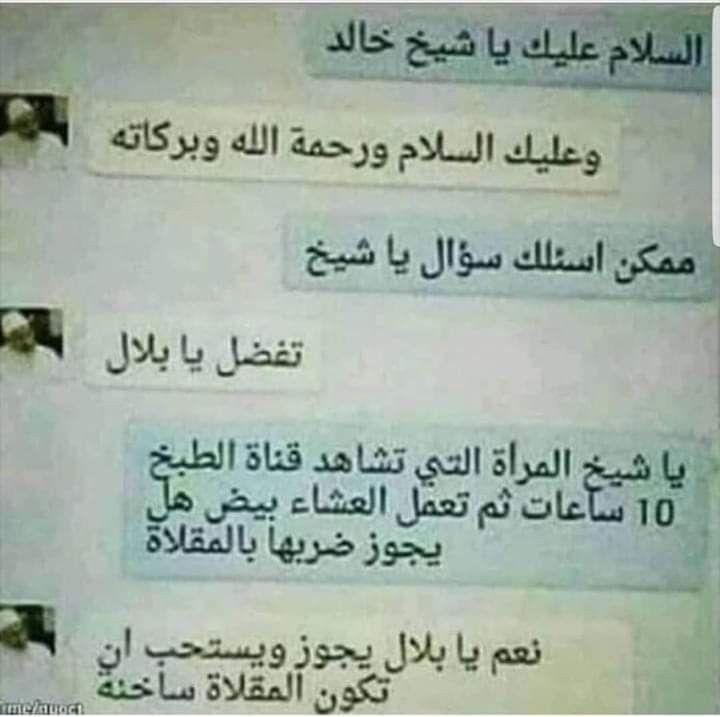 Pin By Hasan Zubi On كوميديا سوداء وألوان اخرى Jokes Quotes Quotes Jokes