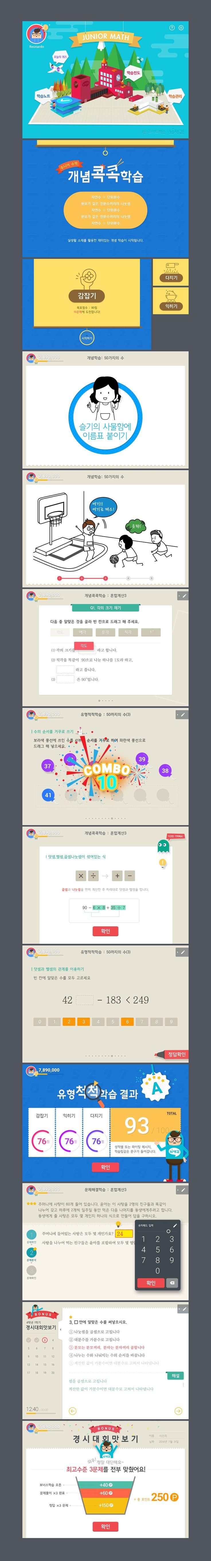 주니어수학 GUI 디자인