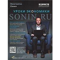 """Sonin.ru. Уроки экономики""  Автор: Константин Сонин"