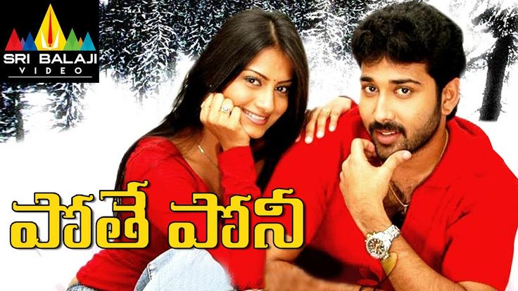 Free Pothe Poni | Telugu Latest Full Movies | Siva Balaji, Sindhu Tolani | Sri Balaji Video Watch Online watch on  https://www.free123movies.net/free-pothe-poni-telugu-latest-full-movies-siva-balaji-sindhu-tolani-sri-balaji-video-watch-online/
