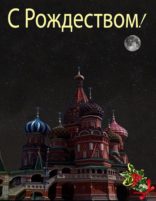 Moscow Russian - Customised Christmas Cards Fine Art America