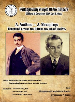 "ARCHIVE OF GREEK CLASSICAL COMPOSERS: ""Δ. Λιάλιος - Α. Νεζερίτης και η μουσική κίνηση τη..."