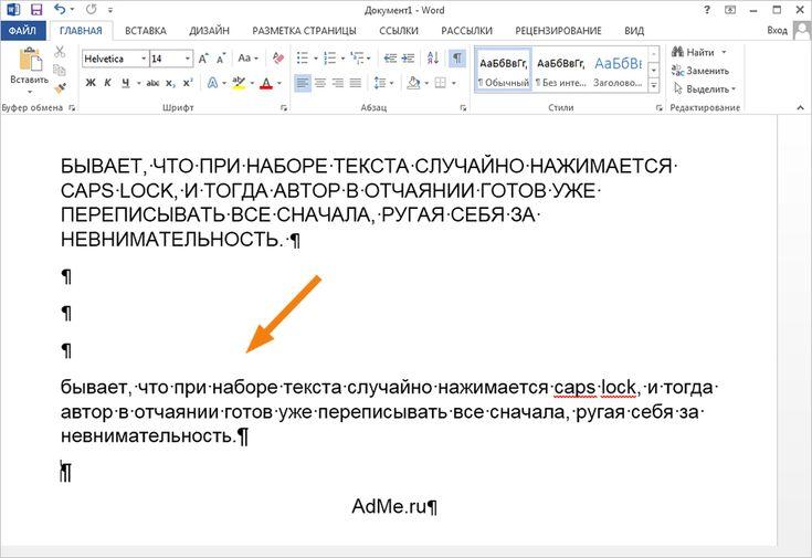 15 ПРОСТЫХ ПРИЕМОВ ДЛЯ ЭФФЕКТИВНОЙ РАБОТЫ В WORD. Microsoft Word— программа, без которой необойтись всовременном мире. Номногие люди, работающие вней далеко непервый год, даже недогадываются онекоторых полезных возможностях этого текстового…