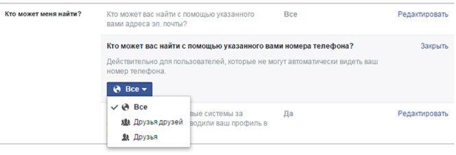 Lifter   12 крутых фишек Facebook, о которых никто не знает