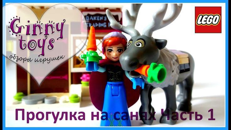 Лего Принцессы Дисней 41066 ⛄ Анна и Кристоф: прогулка на санях ❄️ Распа...