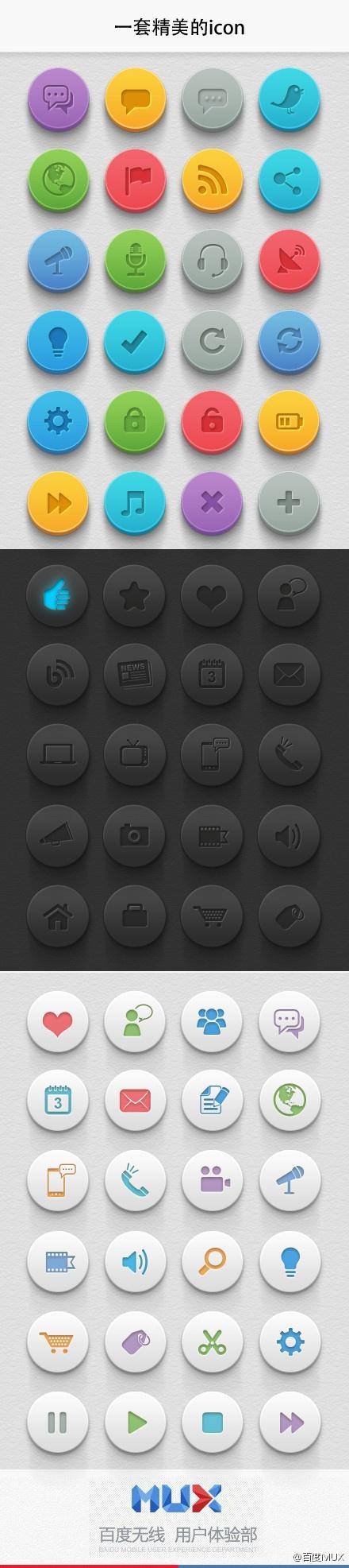 质感圆形icon