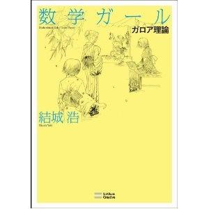 Amazon.co.jp: 数学ガール ガロア理論 (数学ガールシリーズ 5): 結城 浩: 本