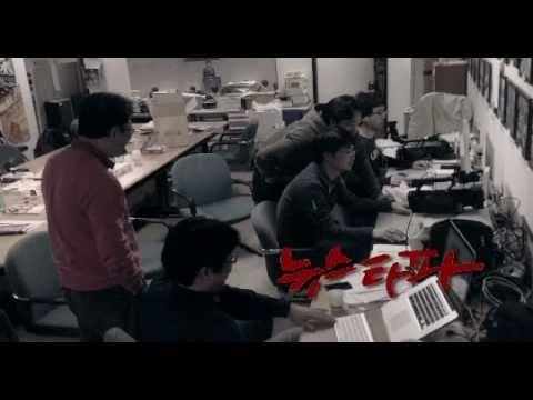 뉴스타파 8회 - 민간인 불법사찰