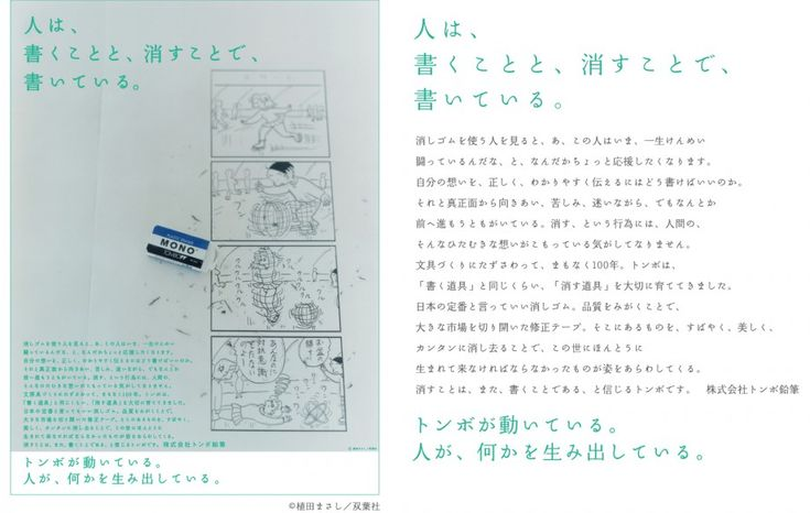 広告ギャラリー | 株式会社 トンボ鉛筆