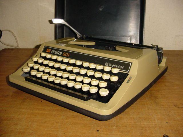 Korean-English typewriter 공한영 타자기