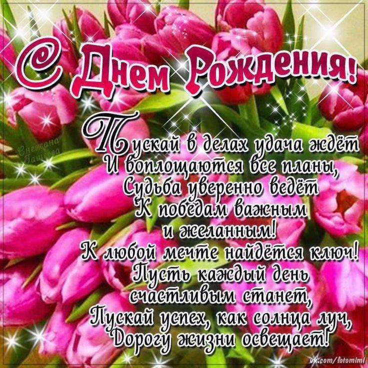 Поздравления с днем рождения женщине красивые картинками с надписями, открытка для