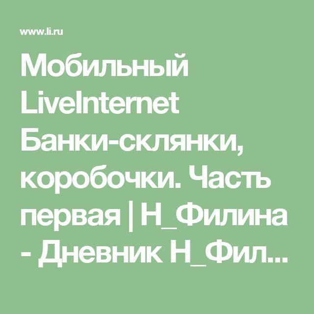 Мобильный LiveInternet Банки-склянки, коробочки. Часть первая   Н_Филина - Дневник Н_Филина  