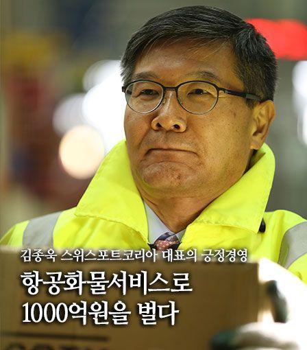 """The CEO : """"항공화물서비스로 1000억원을 벌다"""" - 김종욱 스위스포트코리아 대표의 긍정경영 // 비행기에 오르기 전, 우리는 우리가 가지고 있던 짐을 공항 측에 맡기고, 비행기에서 내린 후, 다시 짐을 찾는다. 필자는 취재하기 전만 해도, 이러한 서비스에 대해 당연하게 생각해왔고 또 항공사 측에서 제공하는 서비스로만 알아왔다. 하지만 알고 보니, 이 뒤에는 굉장히 많은 '숨은 조력자'들이 있고, 그 중심에 '지상 조업사'가 있었다. 지상 조업사라! 좀 생소하게 와닿는 사업일 수도 있겠으나 다시 말해 비행기 탑승객들의 짐을 안전히 싣고, 보관하고, 다시 전달하는 역할을 한다. 이러한 지상 조업 시장 속에서 체계적인 시스템과 서비스로 발 빠르게 시장을 선점한 CEO가 있다. 바로 지금부터 만나볼 (주)스위스포트코리아의 김종욱 대표가 그 주인공이다."""