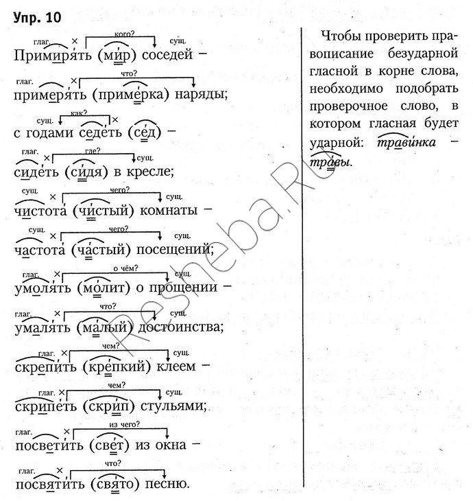 Перевод амелия беделия 5-6 класс по англ.яз