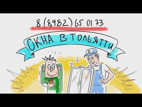 #Окна #Тольятти - без предоплаты ⚡⚡⚡ https://plastikovye-ocna.ru/