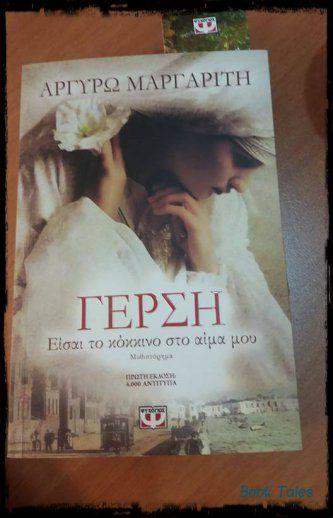 Ένα ιστορικό και άκρως μεθυστικό βιβλίο που μας ταξιδεύει στη γη της Ιωνίας, τότε που το ελληνικό στοιχείο διέπρεπε κάτω από τη σκιά του Τούρκου δυνάστη!!