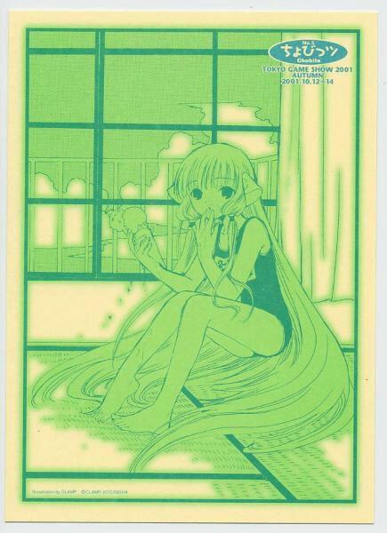 cool Chii – Chobits Anime (157)