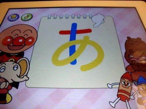 [ひらがな] アンパンマンとあそぼ NEWあいうえお教室 iPhone 無料アプリ ゲーム] Japanese Alphabet Hiragan...