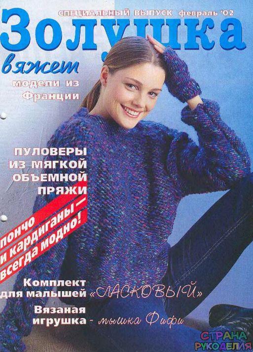 Золушка вяжет 73-2002-02 Спец выпуск Модели из Франции - Золушка Вяжет - Журналы…