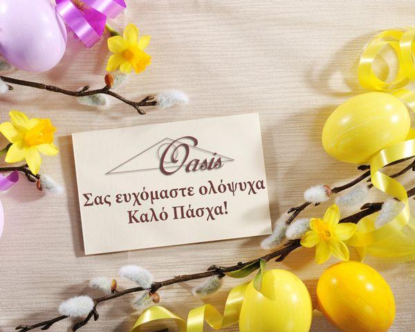 Σας ευχόμαστε ολόψυχα Καλή Ανάσταση και Καλό Πάσχα! Να χαρίζετε απλόχερα το χαμόγελο και την αγάπη στις οικογένειες σας και μη ξεχνάτε τους ηλικιωμένους γονείς σας! Ας περάσουμε όλοι μας οικογενειακές χαρούμενες στιγμές!