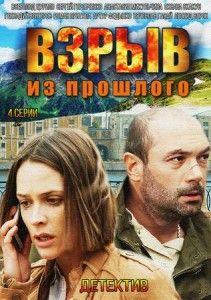 Взрыв из прошлого (2015) | Смотреть русские сериалы онлайн