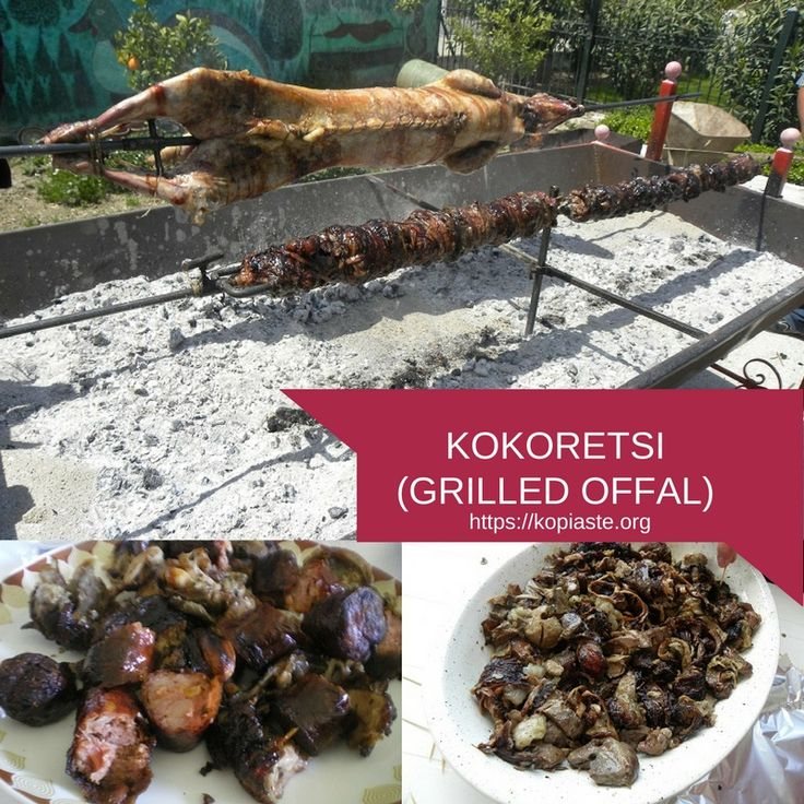 Kokoretsi is a traditional Greek dish made mainly, but not only, during Easter, consisting mainly of seasoned pieces of lamb or goat offal (sweetbread, hearts, lungs, or kidneys), skewered on a spit and wrapped  with lamb or goat caul fat and intestines and grilled together with the lamb. #kokoretsi #Eastertraditions #Greektraditions #Greekfood #Easterrecipes #lamboffal #Grilledoffal #kopiaste
