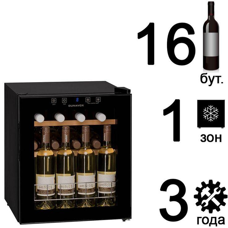 Винный холодильник шкафDunavox DX-16.46K- маленькийкомпрессорныйвинный шкафдля дома на12-16 бутылоксодной зонойохлаждения. От моделей этой же серииDX-20.62иDX-28.88отличается только количеством вмещаемых бутылок.  Описание винного холодильникаDunavox DX-16.46K:  На