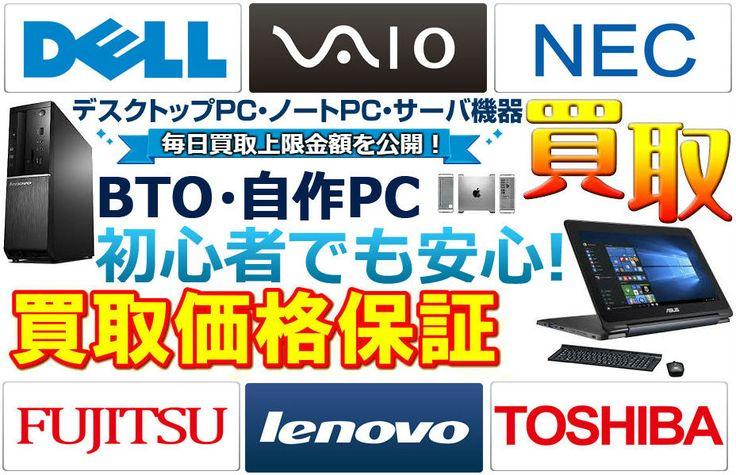 パソコンの高額買取リスト公開中! | リサイクルプロショップ
