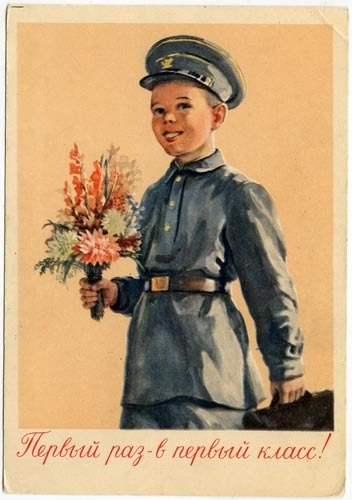 soviet postcard - the first time to the first grade..