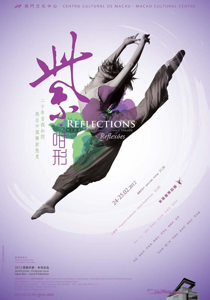 「dance advertising poster」的圖片搜尋結果 | Poster, Advertising ...