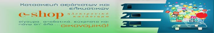 Creativity web.gr   Σχεδίαση και Κατασκευή e-shop