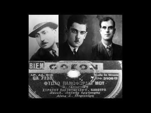 Φτωχό πανοφοράκι μου - Στράτος Παγιουμτζής, Γιώργος Κάβουρας 1938(Σπ.Περ...