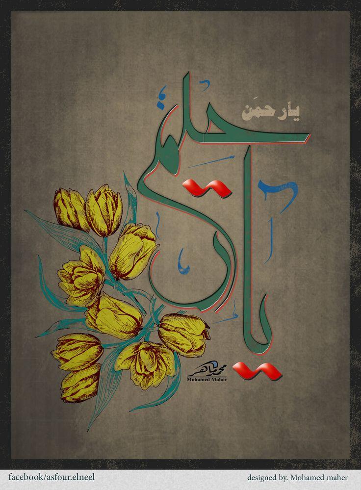Ar Rahim by AsfourElneel on DeviantArt