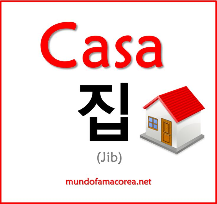 """""""house"""" in Spanish and Korean"""
