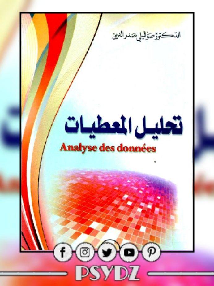 كتاب تحليل المعطيات Pdf