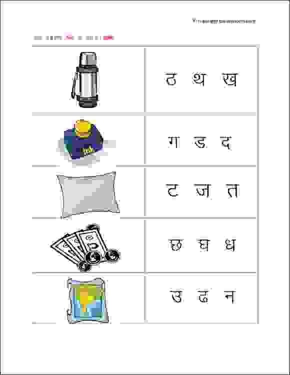 Printable Hindi Worksheets To Practice Hindi Vyanjan Ideal For