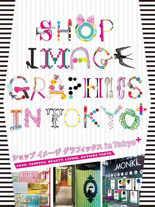 Cover Design: Shop Image Graphics in Tokyo+