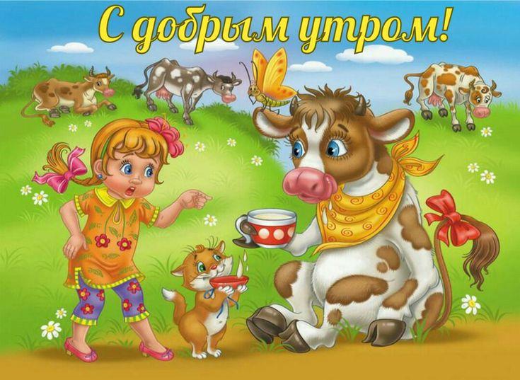 стихи поздравление от коровы