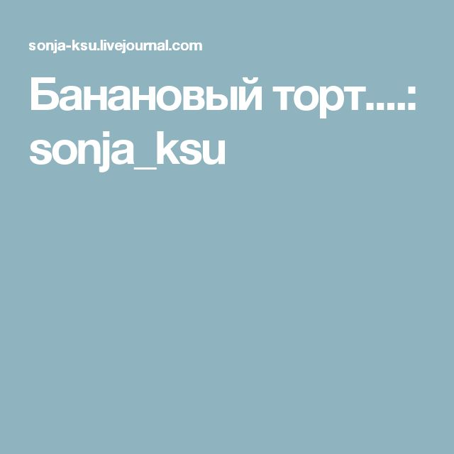 Банановый торт....: sonja_ksu