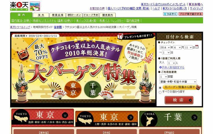 【エリア特集】12月東京・千葉 年末年始バーゲン特集 和風 ゴールド 正月 http://travel.rakuten.co.jp/select/tokyo/201012/