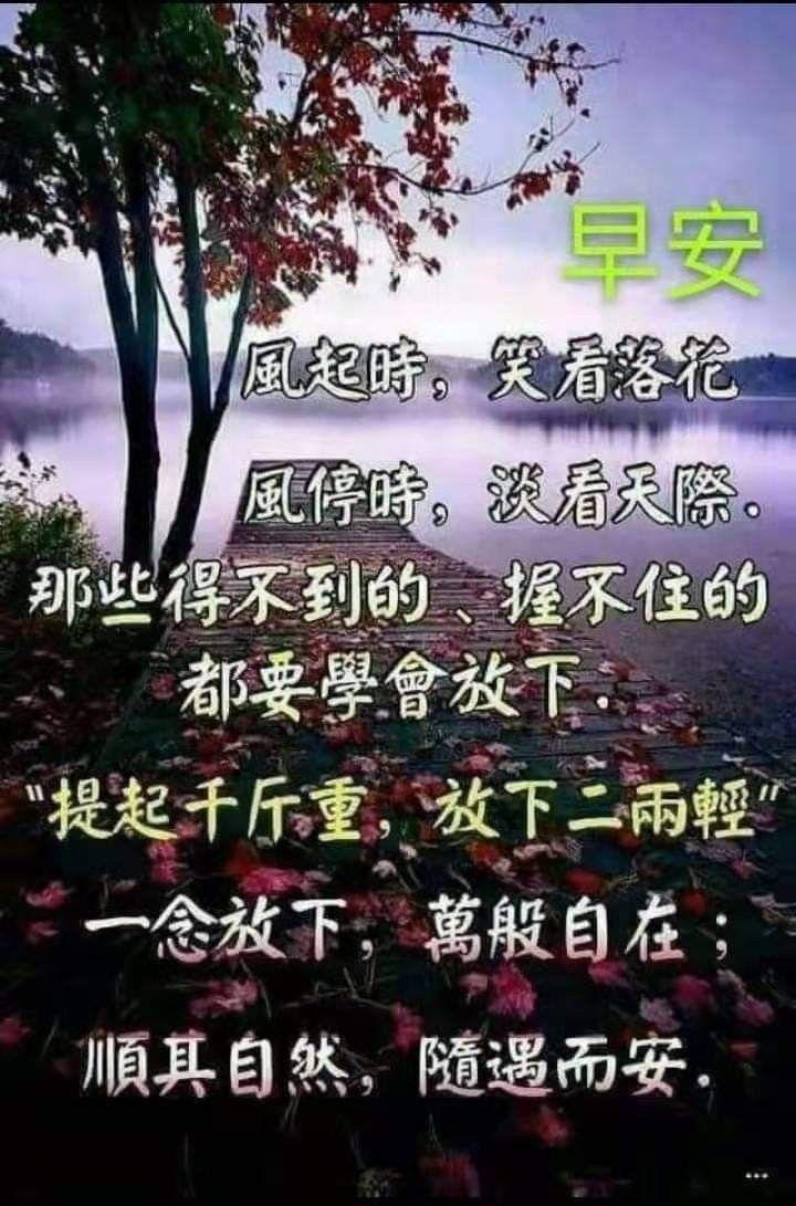 pin by hanson phuah on 早安 风景 morning wish desktop screenshot screenshots