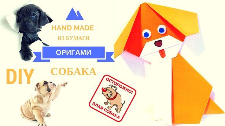 Оригами для начинающих. Как сделать СОБАЧКУ оригами из бумаги своими руками. Мастер класс! DIY dog!! - - - - - - - - - - - - - - - - - - - - - - - - - - - - ...