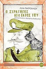Ο στρατηγός κι ο γάτος του - Λίλα Πατρόκλου