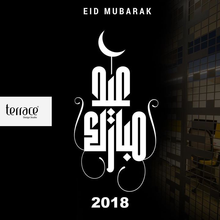 كل عام و انتم بخير و عيد فطر مبارك فريق تراس للتصميم Eid Mubarak Terrace Ds Team Terraceds Tripoli Libya Design Studio Design Tech Company Logos