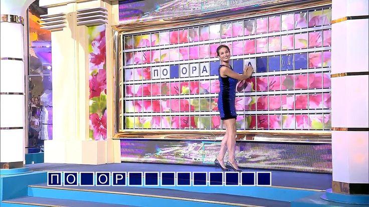 Римма запуталась при открытии буквы на Поле Чудес! Прикол!