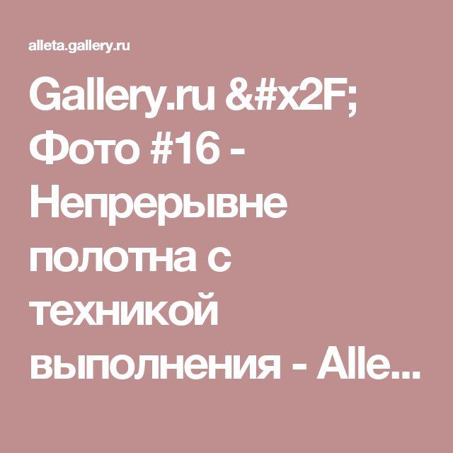Gallery.ru / Фото #16 - Непрерывне полотна с техникой выполнения - Alleta