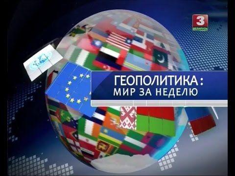 Геополитика - мир за неделю (Права человека Взгляд в мир) (Евгений Новик...