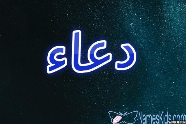 معنى اسم دعاء وصفات شخصيتها Doaa Duaa اسم دعاء اسم دعاء بالانجليزية اسماء بنات School Logos Cal Logo Logos