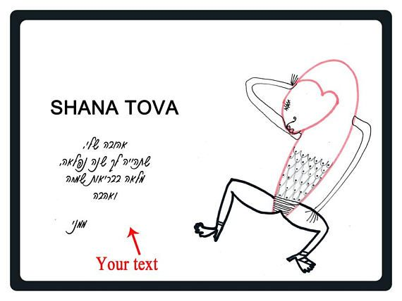 Shana tova, rosh hashanah card, rosh hashana card, shana tova card, happy rosh hashanah, shana tova cards, shana tova printable, shana tovah, printable shana tova, jewish new year, jewish greeting, Download file jewish, rosh hashanah art  Download file !  On the jewish Rosh Hashana and the beginning of a new year we have a wonderful opportunity to think about all our dreams and what we would like to wish our relatives.  This digital card features a fish which in the Jewish traditions…