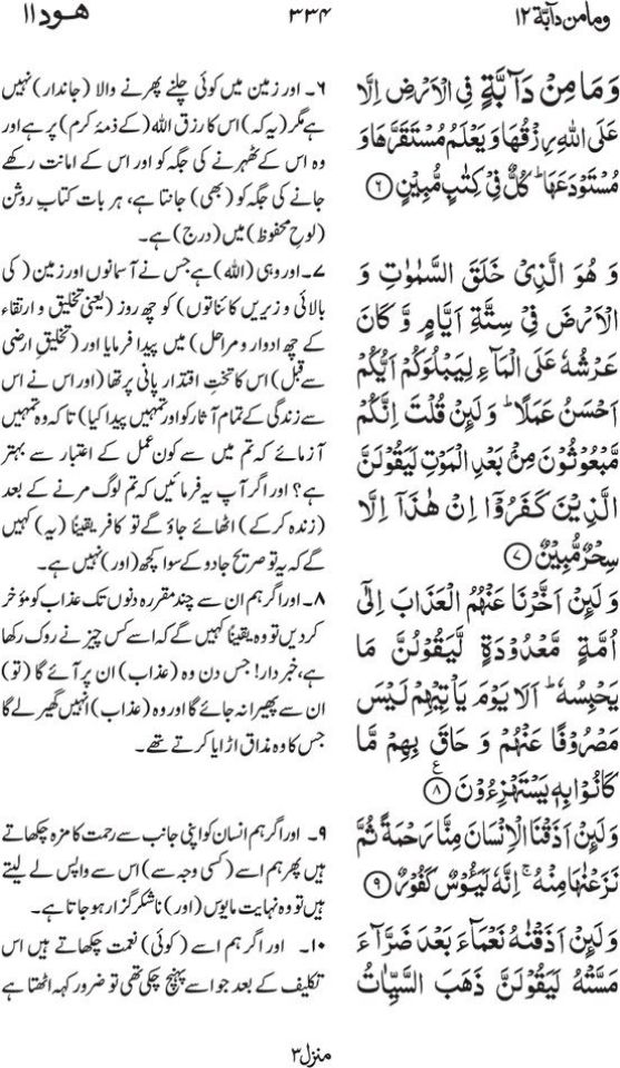CHAPTER no 12, 13 line Quran pdf, Tajweed rules ikhfa